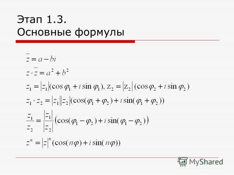 Этап 1.3. Основные формулы