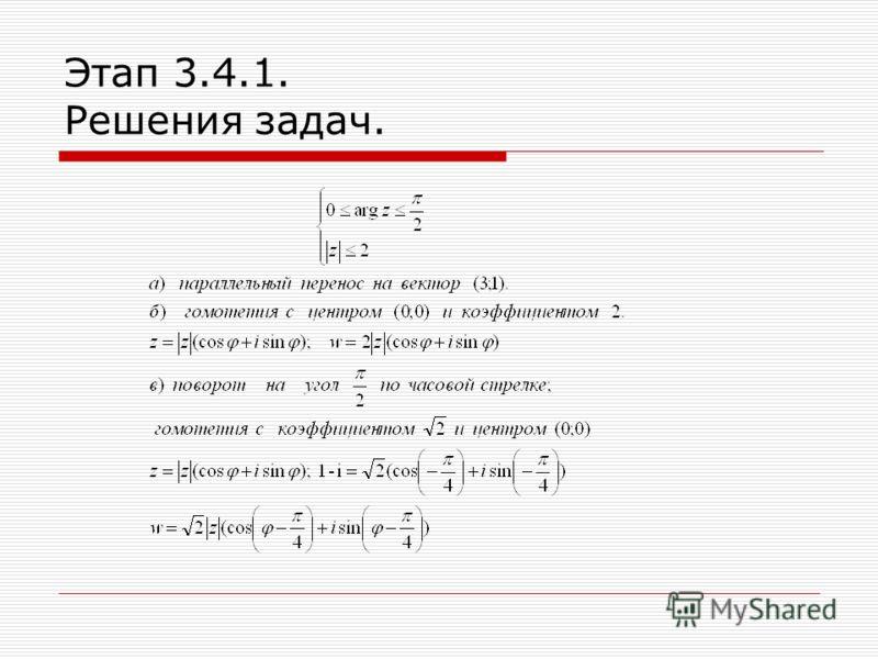 Этап 3.4.1. Решения задач.