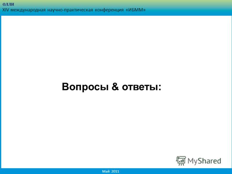 XIV международная научно-практическая конференция «ИБММ» Май 2011 Вопросы & ответы: