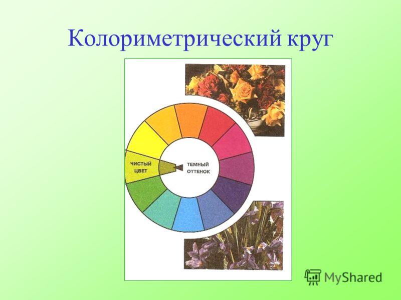 Колориметрический круг