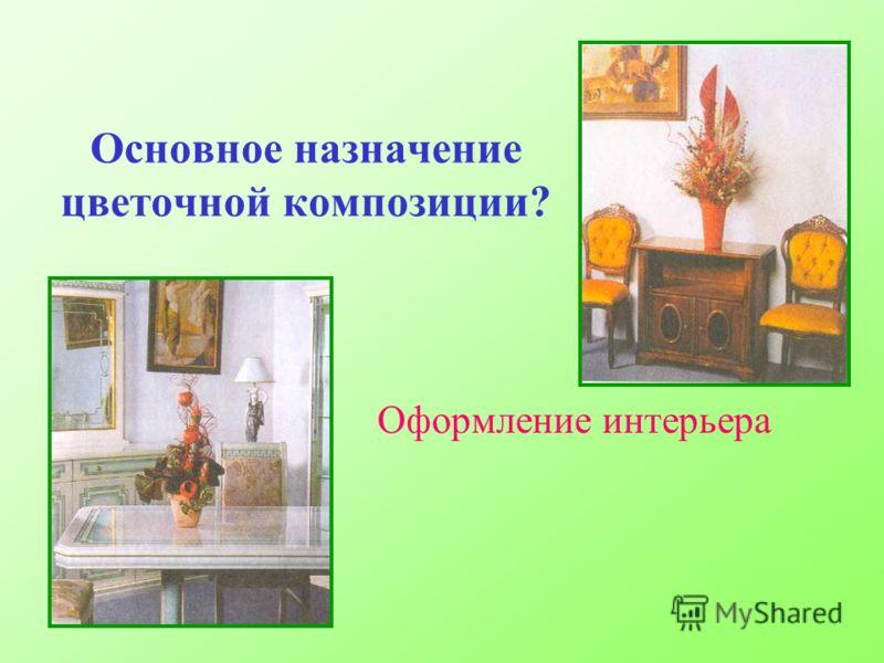 Основное назначение цветочной композиции? Оформление интерьера