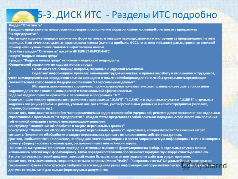 5-3. ДИСК ИТС - Разделы ИТС подробно Раздел