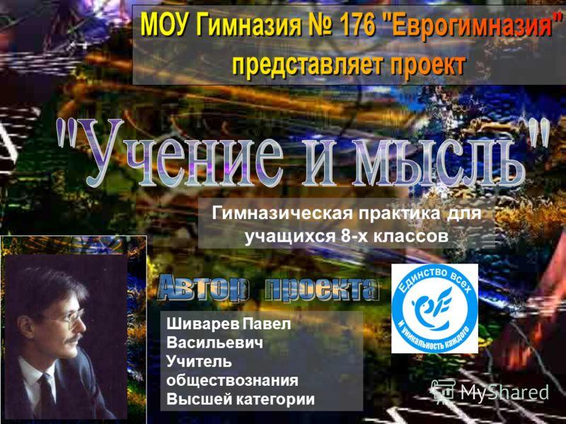 Гимназическая практика для учащихся 8-х классов Шиварев Павел Васильевич Учитель обществознания Высшей категории