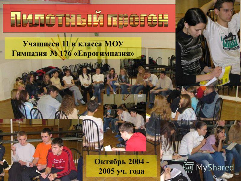 Учащиеся 11 в класса МОУ Гимназия 176 «Еврогимназия» Октябрь 2004 - 2005 уч. года