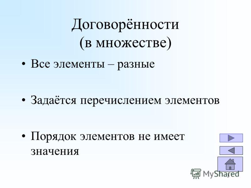 3 Договорённости (в множестве) Все элементы – разные Задаётся перечислением элементов Порядок элементов не имеет значения