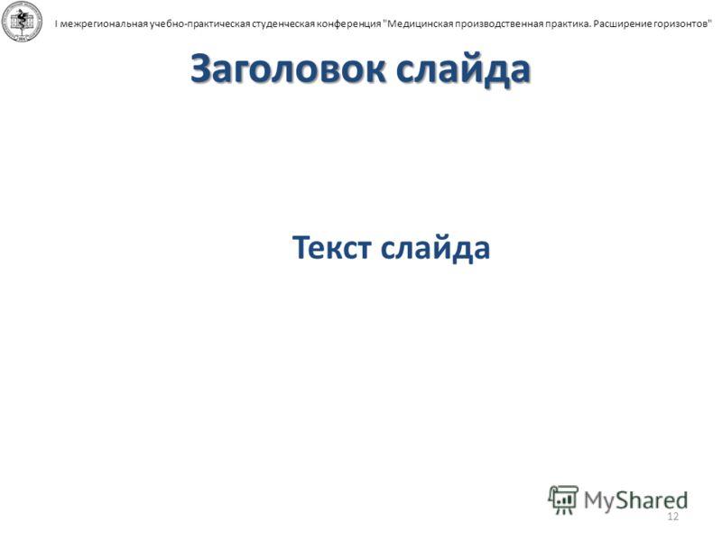 Заголовок слайда 12 I межрегиональная учебно-практическая студенческая конференция Медицинская производственная практика. Расширение горизонтов Текст слайда