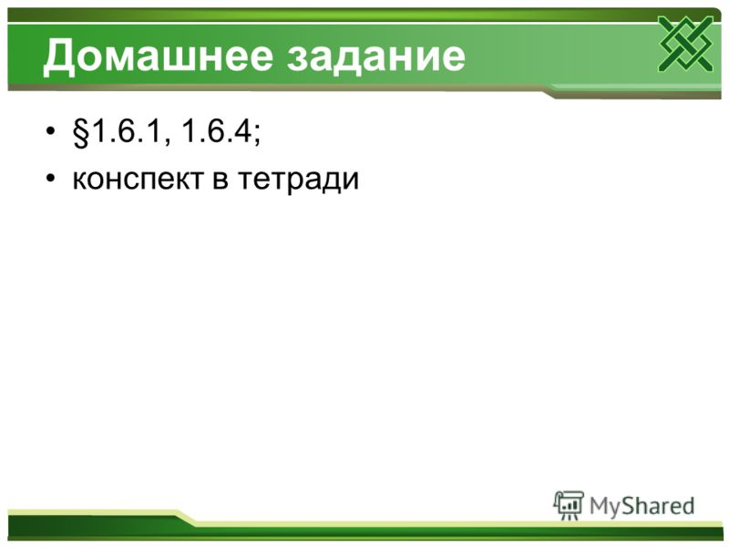 Домашнее задание §1.6.1, 1.6.4; конспект в тетради