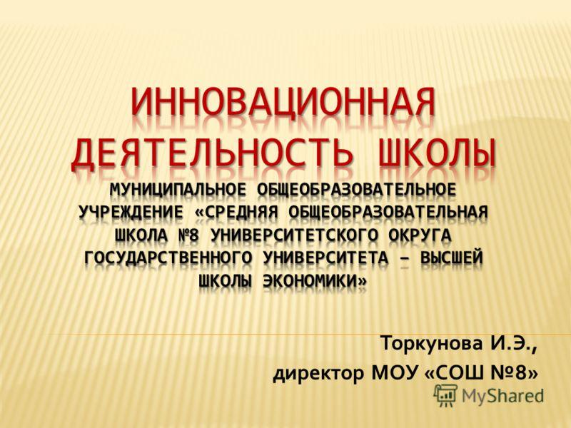 Торкунова И.Э., директор МОУ «СОШ 8»