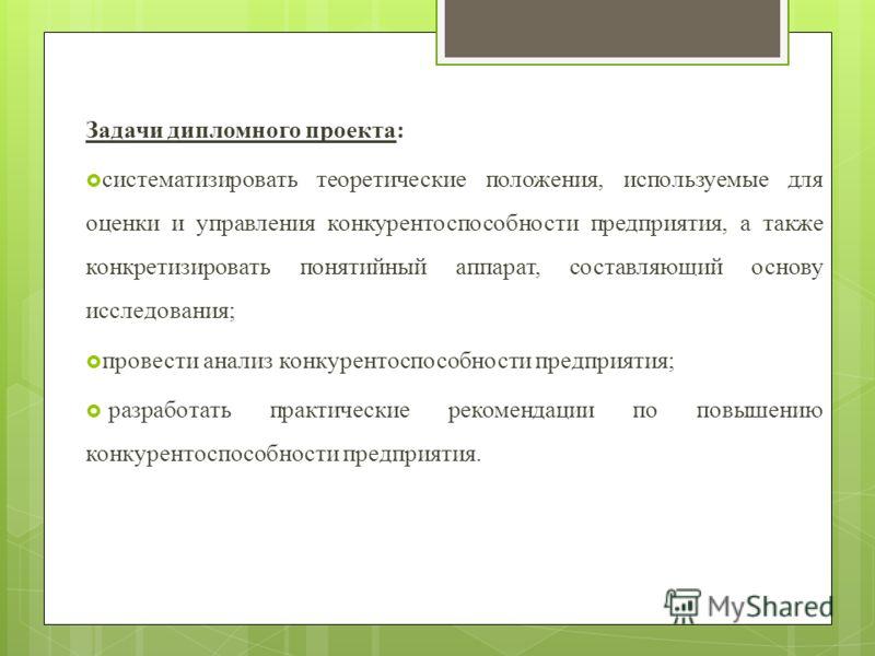 Презентация на тему Дипломная работа на тему Повышение  3 Задачи дипломного