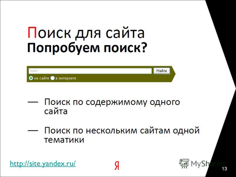 13 http://site.yandex.ru/
