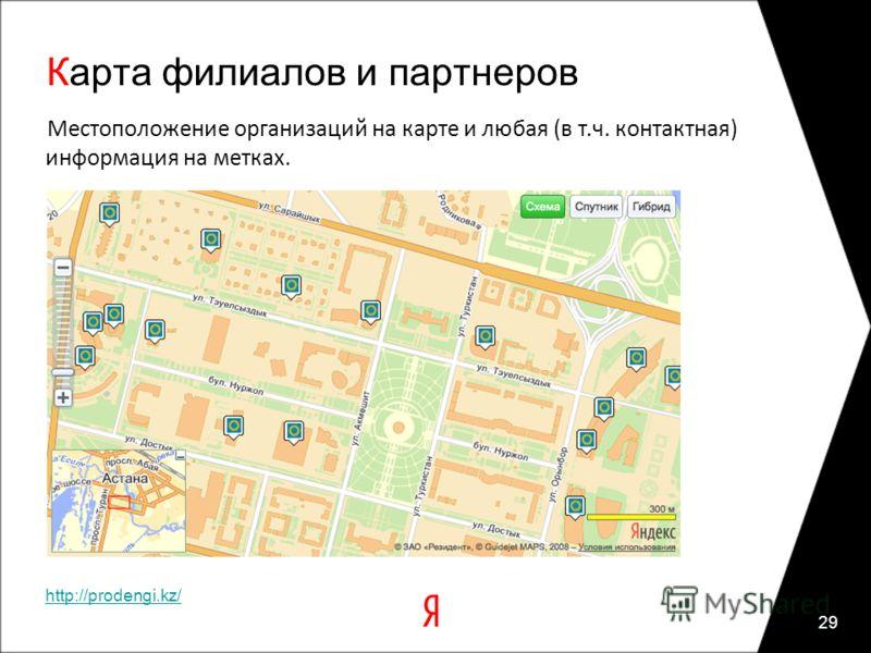 Карта филиалов и партнеров 29 http://prodengi.kz/ Местоположение организаций на карте и любая (в т.ч. контактная) информация на метках.