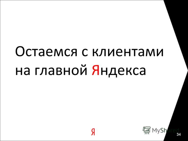 Остаемся с клиентами на главной Яндекса 34