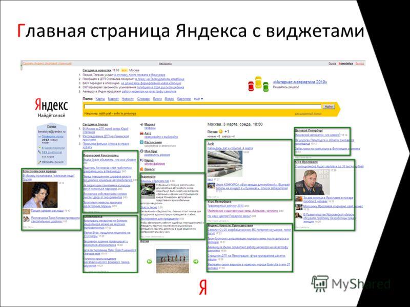 Главная страница Яндекса с виджетами
