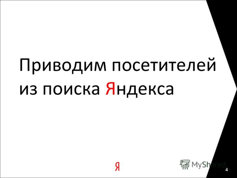 Приводим посетителей из поиска Яндекса 4