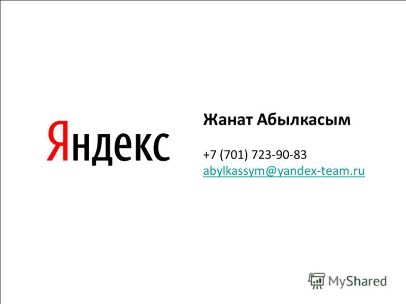 50 Жанат Абылкасым +7 (701) 723-90-83 abylkassym@yandex-team.ru abylkassym@yandex-team.ru