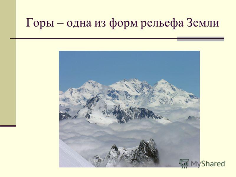 Горы – одна из форм рельефа Земли