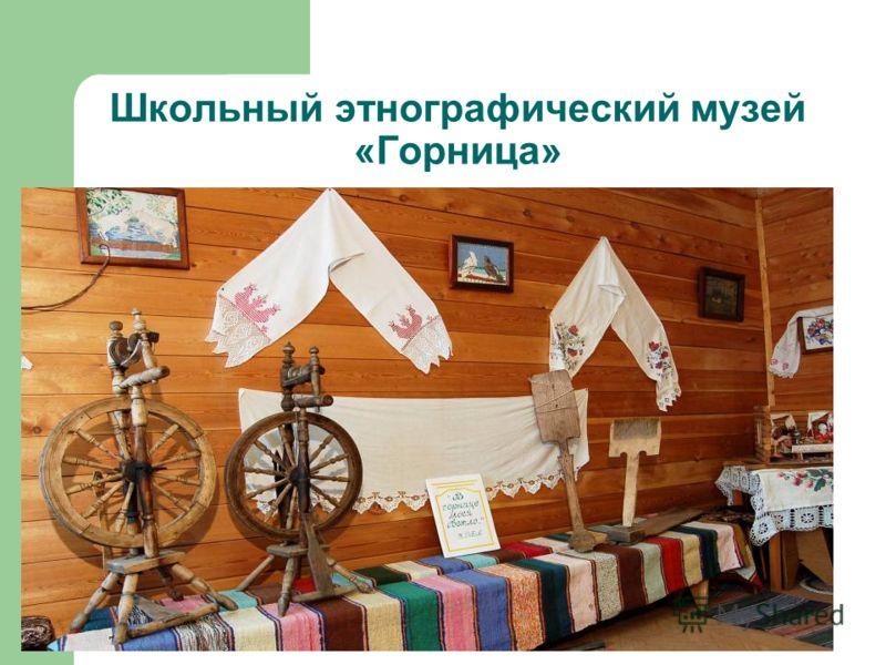 Школьный этнографический музей «Горница»