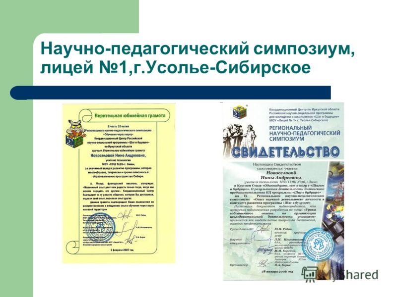Научно-педагогический симпозиум, лицей 1,г.Усолье-Сибирское
