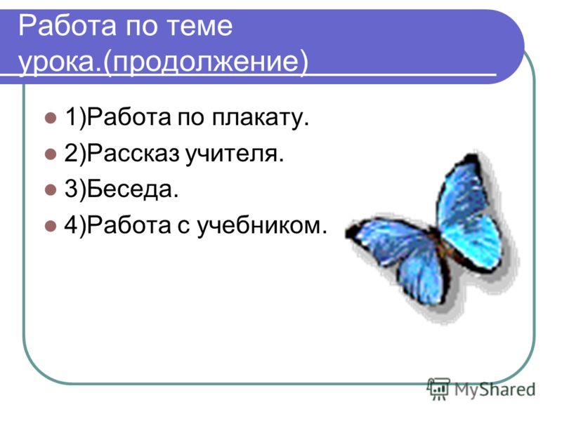 Работа по теме урока.(продолжение) 1)Работа по плакату. 2)Рассказ учителя. 3)Беседа. 4)Работа с учебником.