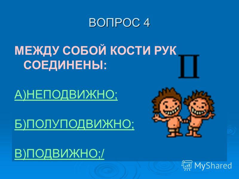 ВОПРОС 4 МЕЖДУ СОБОЙ КОСТИ РУК СОЕДИНЕНЫ: А)НЕПОДВИЖНО; Б)ПОЛУПОДВИЖНО; В)ПОДВИЖНО;/