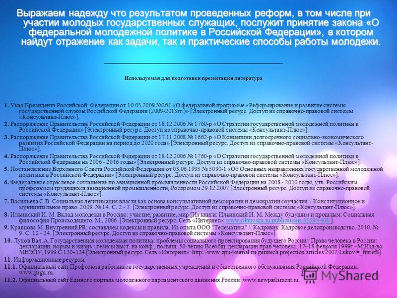 Выражаем надежду что результатом проведенных реформ, в том числе при участии молодых государственных служащих, послужит принятие закона «О федеральной молодежной политике в Российской Федерации», в котором найдут отражение как задачи, так и практичес