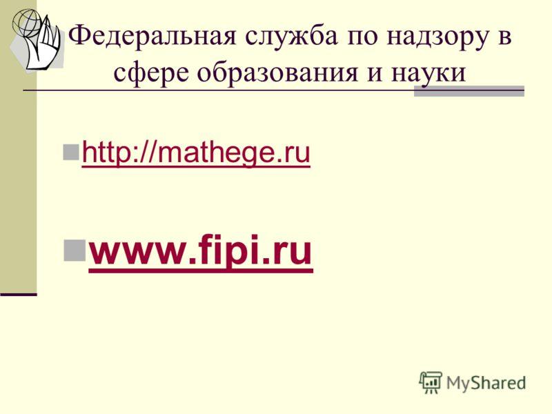 Федеральная служба по надзору в сфере образования и науки http://mathege.ru http://mathege.ru www.fipi.ru www.fipi.ru