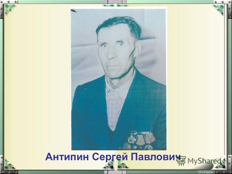 Антипин Сергей Павлович