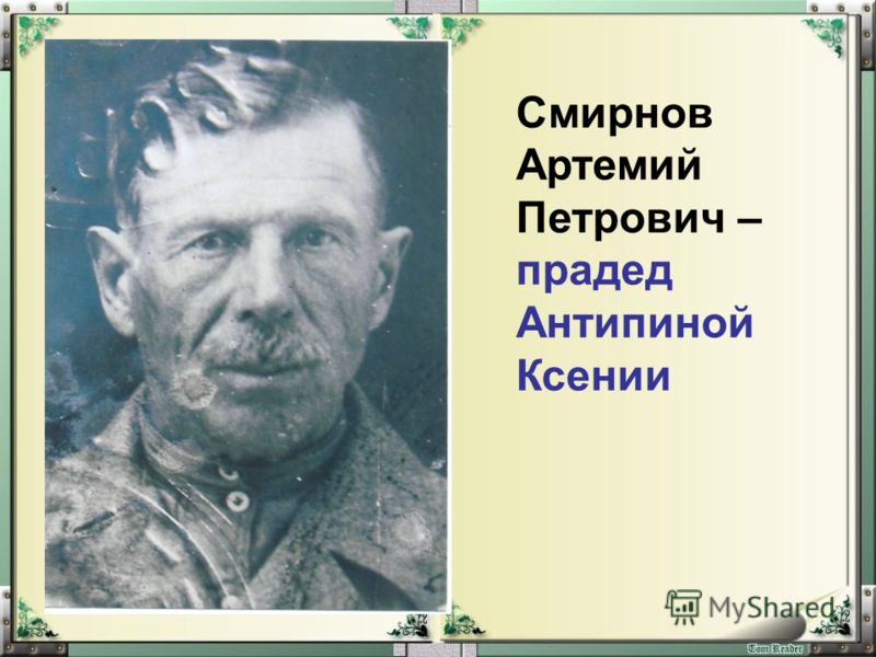 Смирнов Артемий Петрович – прадед Антипиной Ксении