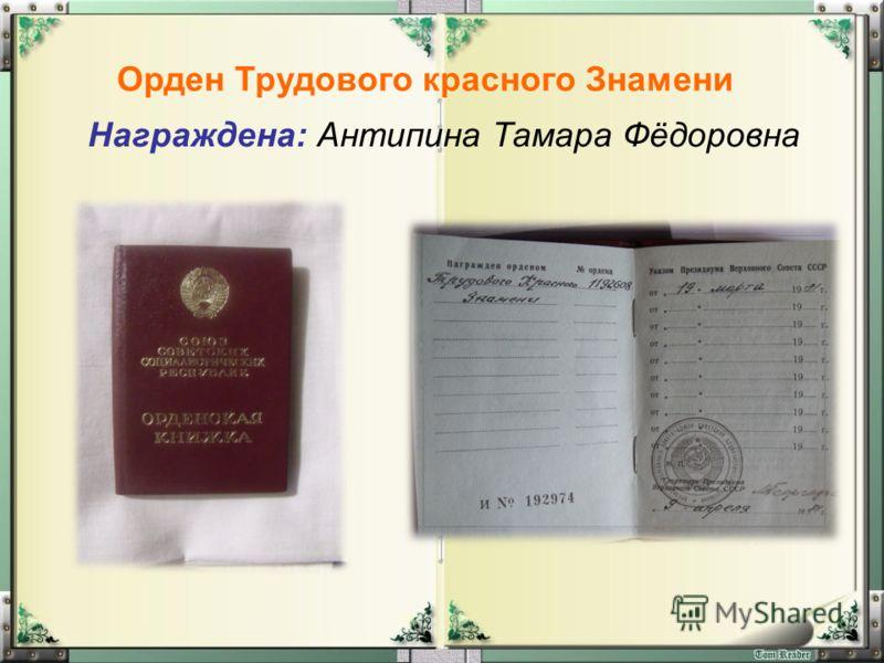 Награждена: Антипина Тамара Фёдоровна Орден Трудового красного Знамени