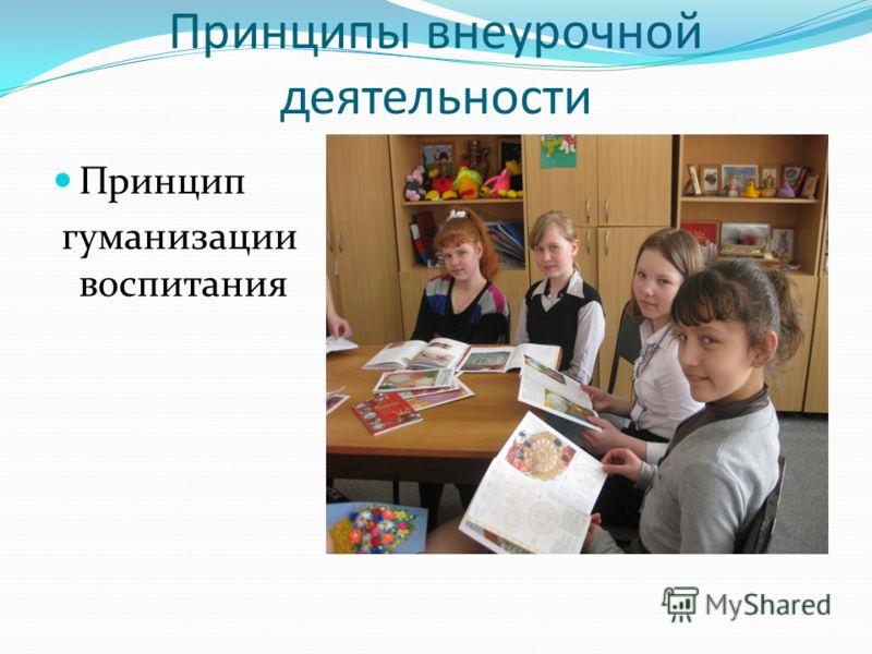 Принципы внеурочной деятельности Принцип гуманизации воспитания