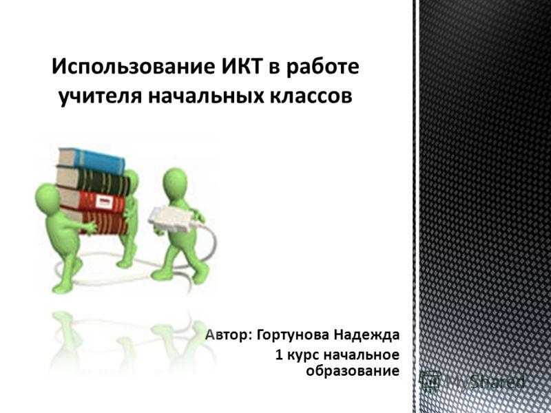 Автор: Гортунова Надежда 1 курс начальное образование