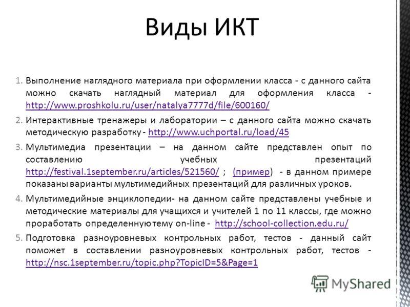 1.Выполнение наглядного материала при оформлении класса - с данного сайта можно скачать наглядный материал для оформления класса - http://www.proshkolu.ru/user/natalya7777d/file/600160/ http://www.proshkolu.ru/user/natalya7777d/file/600160/ 2.Интерак
