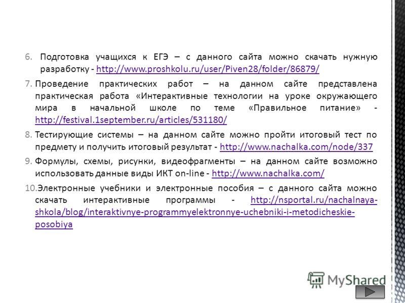 6.Подготовка учащихся к ЕГЭ – с данного сайта можно скачать нужную разработку - http://www.proshkolu.ru/user/Piven28/folder/86879/http://www.proshkolu.ru/user/Piven28/folder/86879/ 7.Проведение практических работ – на данном сайте представлена практи