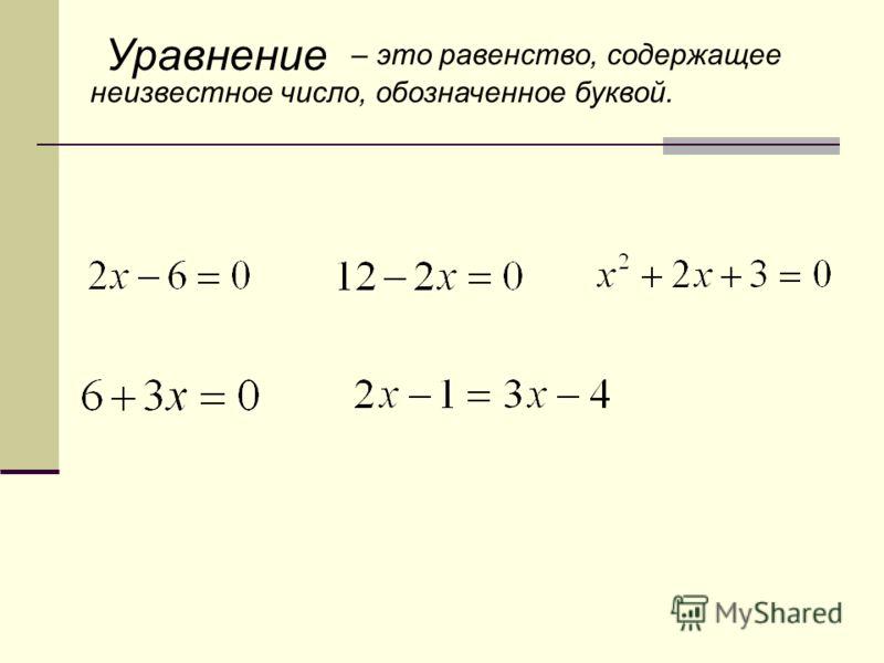– это равенство, содержащее неизвестное число, обозначенное буквой. Уравнение
