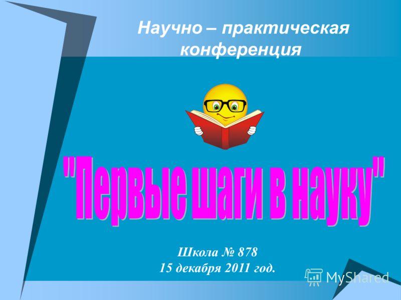 Научно – практическая конференция Школа 878 15 декабря 2011 год.