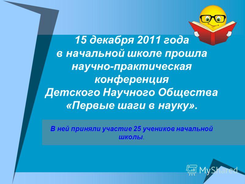 15 декабря 2011 года в начальной школе прошла научно-практическая конференция Детского Научного Общества «Первые шаги в науку». В ней приняли участие 25 учеников начальной школы.