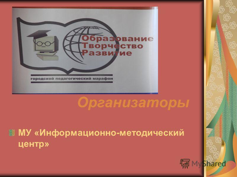 Организаторы МУ «Информационно-методический центр»