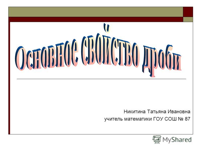 Никитина Татьяна Ивановна учитель математики ГОУ СОШ 87