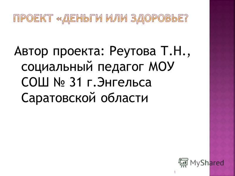 Автор проекта: Реутова Т.Н., социальный педагог МОУ СОШ 31 г.Энгельса Саратовской области 1