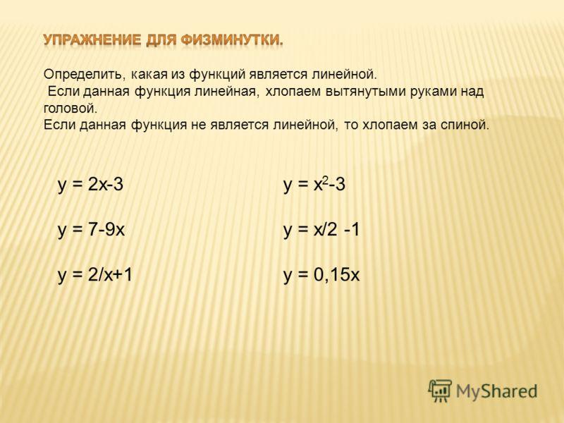 y = 2x-3 y = 7-9x y = 2/x+1 y = x 2 -3 y = x/2 -1 y = 0,15x