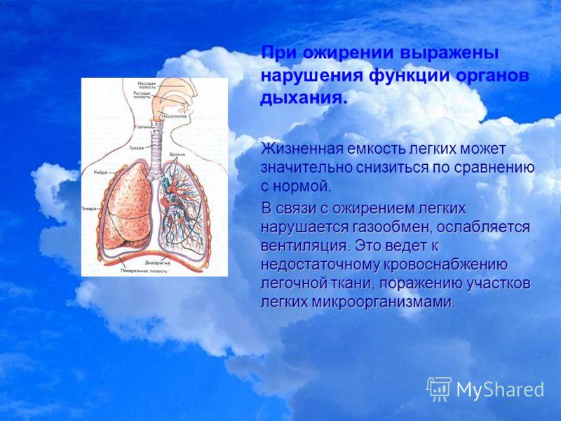 В зависимости от степени увеличения массы тела пропорционально ей увеличиваются и размеры сердца. Это увеличение может быть в 1.5 - 2 раза больше нормы В зависимости от степени увеличения массы тела пропорционально ей увеличиваются и размеры сердца.
