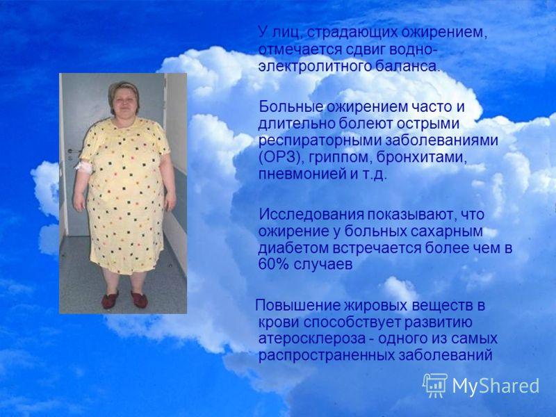Обильное питание приводит к перегрузке желудочно- кишечного тракта Обильное питание приводит к перегрузке желудочно- кишечного тракта Функция желудочно-кишечного тракта изменена более чем у 55% больных ожирением.. Ожирение приводит к увеличению разме