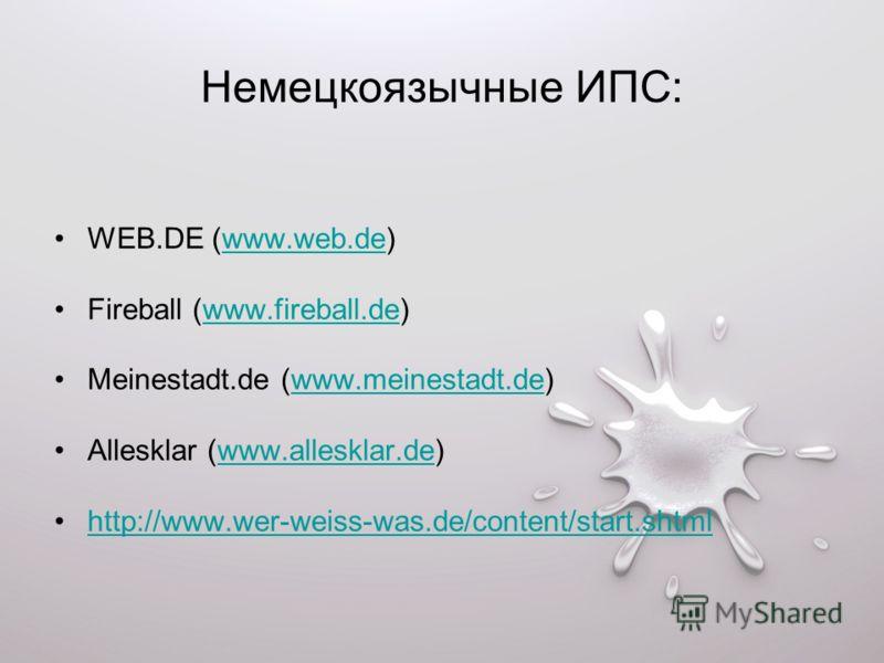 Немецкоязычные ИПС: WEB.DE (www.web.de)www.web.de Fireball (www.fireball.de)www.fireball.de Meinestadt.de (www.meinestadt.de)www.meinestadt.de Allesklar (www.allesklar.de)www.allesklar.de http://www.wer-weiss-was.de/content/start.shtml
