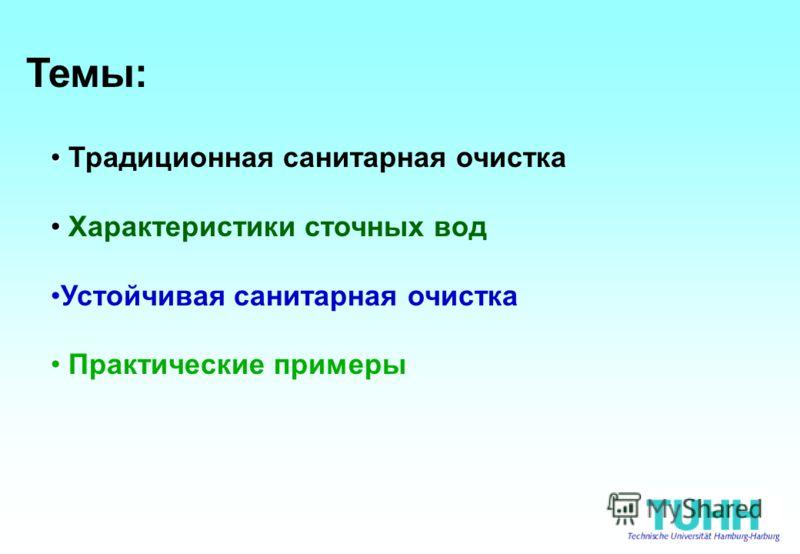 Темы: Традиционная санитарная очистка Характеристики сточных вод Устойчивая санитарная очистка Практические примеры
