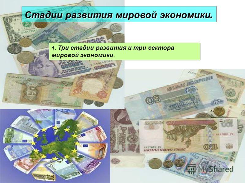 Стадии развития мировой экономики. 1. Три стадии развития и три сектора мировой экономики.
