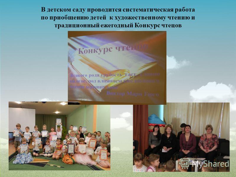 В детском саду проводится систематическая работа по приобщению детей к художественному чтению и традиционный ежегодный Конкурс чтецов