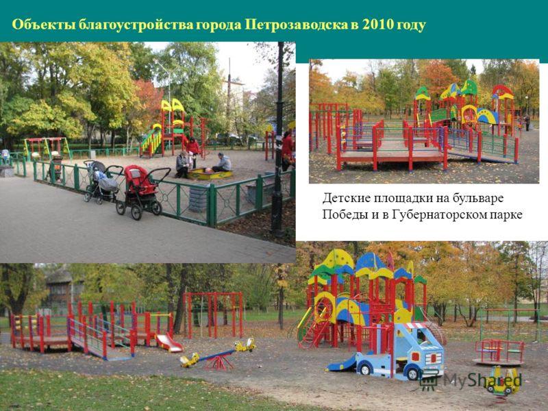 Объекты благоустройства города Петрозаводска в 2010 году Детские площадки на бульваре Победы и в Губернаторском парке