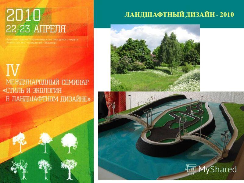 ЛАНДШАФТНЫЙ ДИЗАЙН - 2010