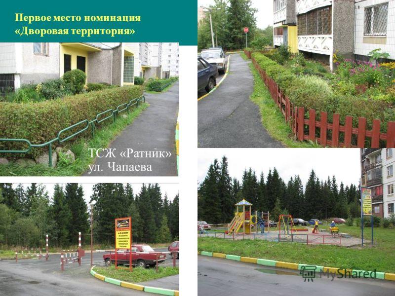 Первое место номинация «Дворовая территория» ТСЖ «Ратник» ул. Чапаева