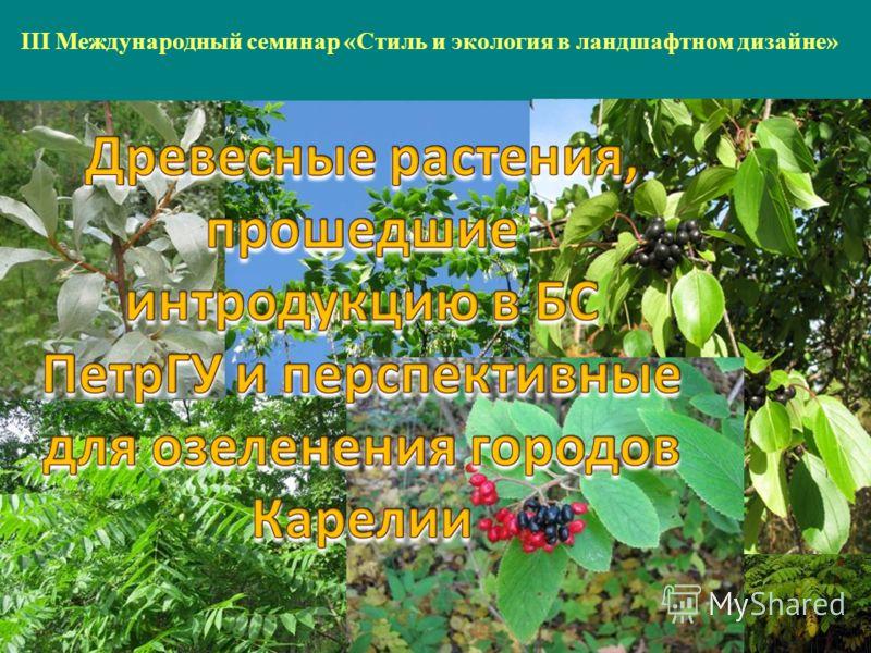 III Международный семинар «Стиль и экология в ландшафтном дизайне» Выступление коллег из С-Петербурга компании «Технокон», и «Стандартпарк»